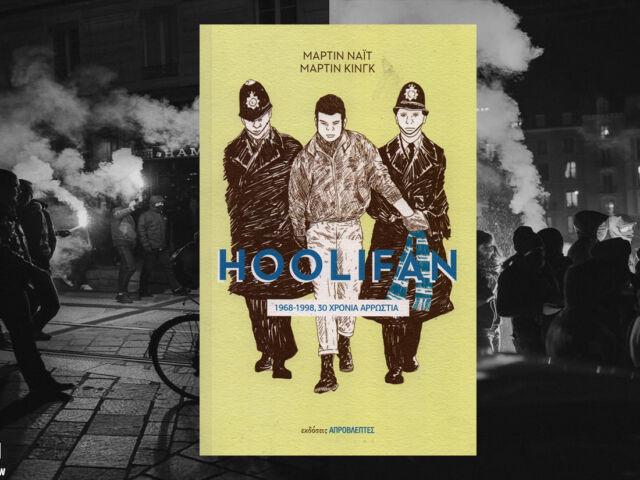 hoolifan1
